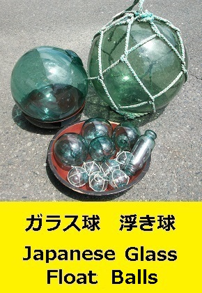 ガラス玉 浮き球 Fishing Float Glass Balls